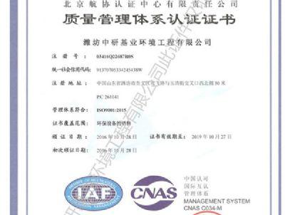 点击查看详细信息<br>标题:质量管理体系认证证书 阅读次数:3856