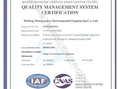 点击查看详细信息<br>标题:质量管理体系认证证书 阅读次数:3732