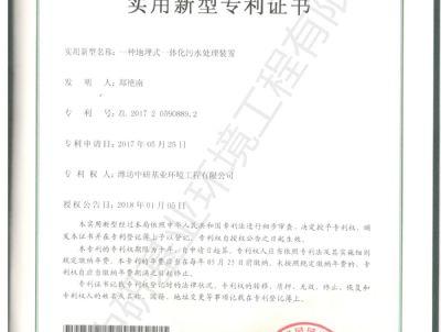 点击查看详细信息<br>标题:地埋式raybet雷电竞专利证书 阅读次数:3334