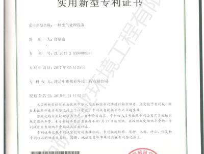 点击查看详细信息<br>标题:废气专利证书 阅读次数:3260