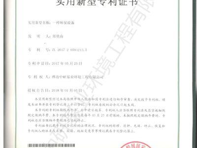 点击查看详细信息<br>标题:环保raybet雷竞专利证书 阅读次数:3378