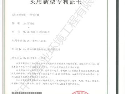 点击查看详细信息<br>标题:气浮机专利证书 阅读次数:3404