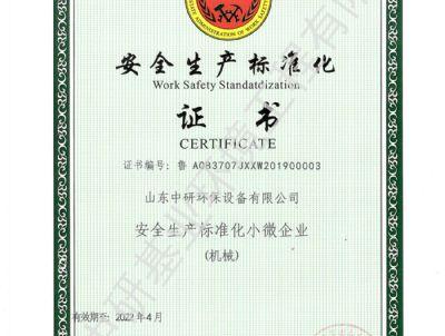 点击查看详细信息<br>标题:安全生产标准化证书 阅读次数:1950