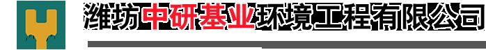 潍坊中研基业环境工程有限公司logo